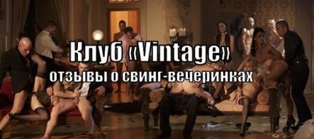 img-vintage-560